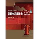 消防設備士專業科目測驗題題庫(11版)