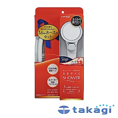 takagi Shower細緻柔膚蓮蓬頭+專用軟管組(一鍵止水款)