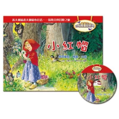閣林文創 3D立體童話劇場-小紅帽(1書+1CD)