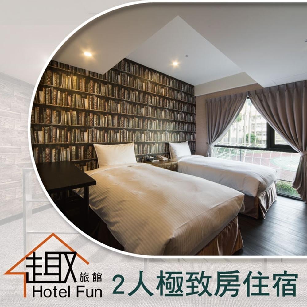 (台北)趣旅館林森館-2人極致房住宿券