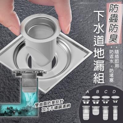 新一代矽膠防蟲防臭下水道地漏組(2入組)