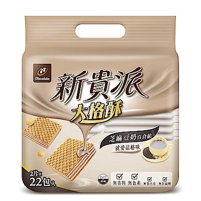 77 新貴派大格酥-芝麻豆奶口味(22入)