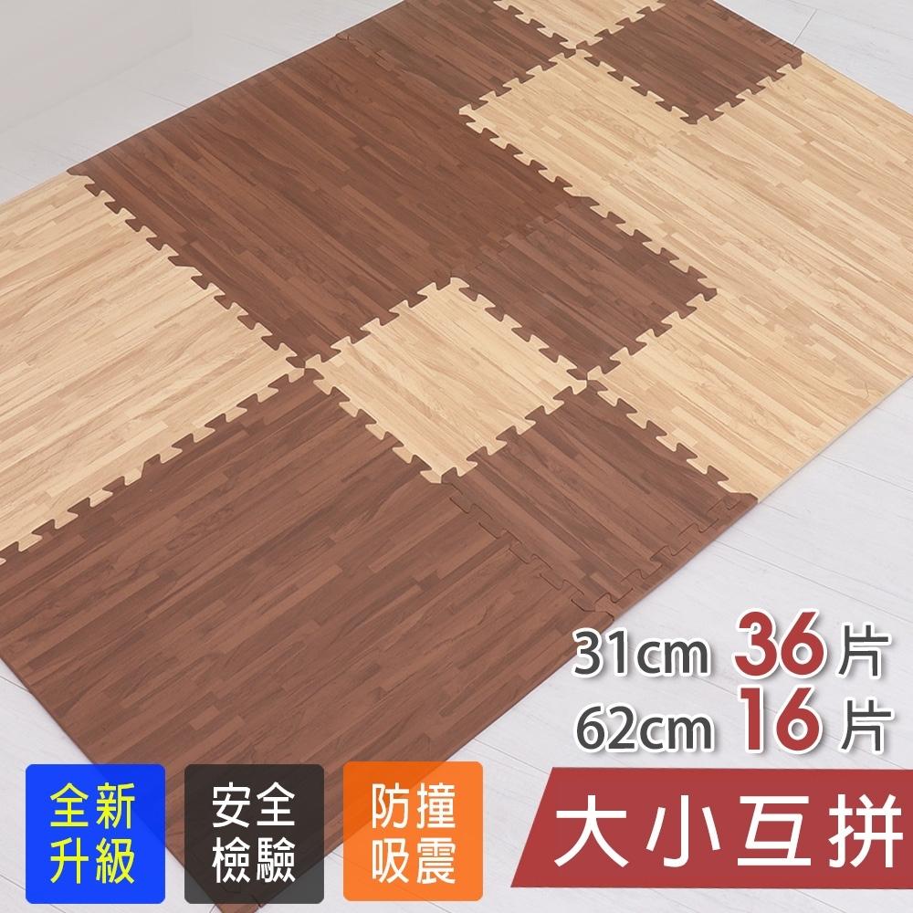 【Abuns】仿實木質感拼花木紋巧拼地墊大小互拼組合-附贈邊條(52片裝-適用3坪)