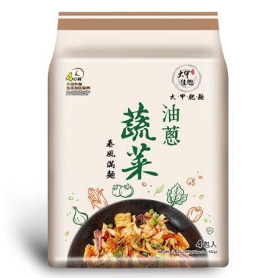 大甲乾麵 蔬菜油蔥 (122gx4入)