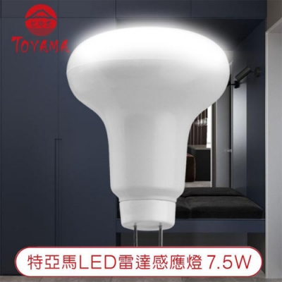 TOYAMA 特亞馬 LED雷達微波感應燈泡7.5W 插頭型(黃光)