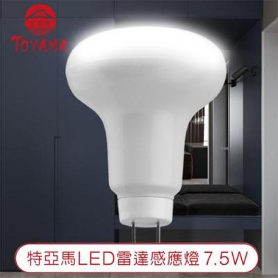TOYAMA 特亞馬 LED雷達微波感應燈泡7.5W 插頭型(白光)