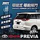電動尾門JHY電吸 豐田PREVIA 07'~ product thumbnail 1