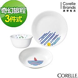 康寧奇幻旅程3件餐具組
