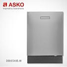 【瑞典ASKO】15人份洗碗機DBI6541B.S崁入型(不鏽鋼)