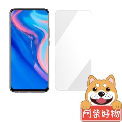 阿柴好物 HUAWEI Y9 Prime 2019 非滿版 9H鋼化玻璃貼