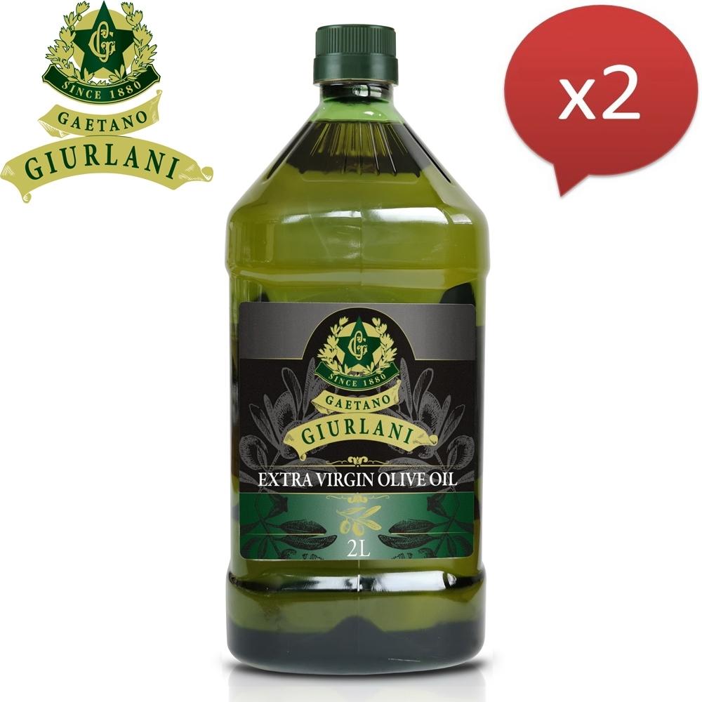 【義大利Giurlani】老樹特級初榨橄欖油料理組(2000mlx2瓶)