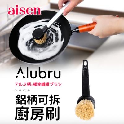 【aisen】Alubru廚房刷頭(更換式刷頭)