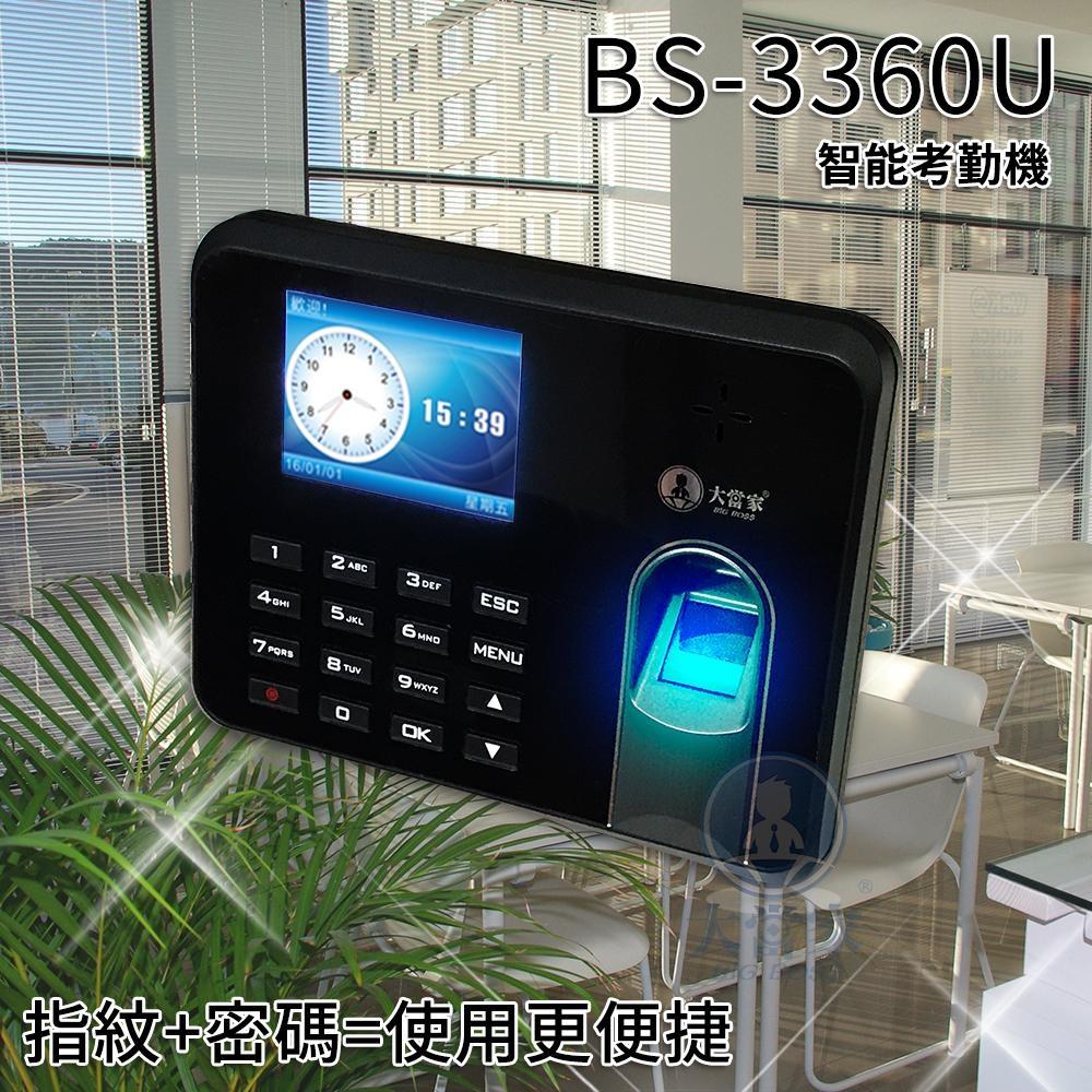 保固升級14個月【大當家 】 BS-3360U 二合一指紋/密碼智能考勤機/打卡鐘 操作便利好上手