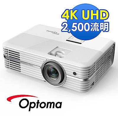 Optoma UHT551  4K UHD家庭劇院投影機