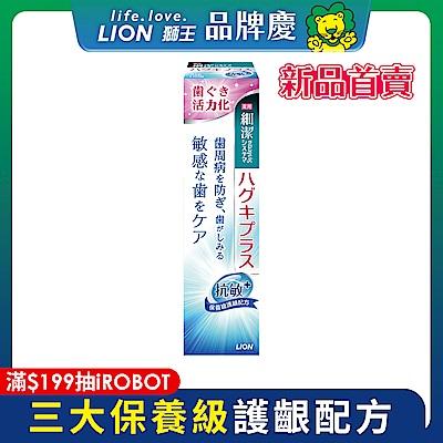 日本獅王LION 細潔適齦佳牙膏 抗敏plus 95g