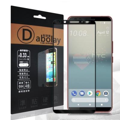 全膠貼合 HTC U12+ / U12 Plus 滿版疏水疏油9H鋼化頂級玻璃膜(黑)