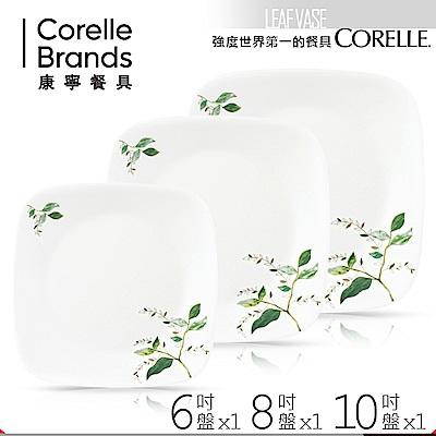 美國康寧 CORELLE 瓶中樹方形餐盤3件組(LF0302)