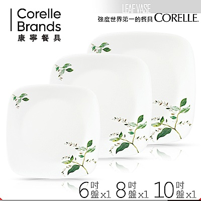 美國康寧 CORELLE 瓶中樹方形餐盤3件組(快)