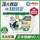 日本No.1 Ariel日本進口三合一3D洗衣膠囊(洗衣球)18顆 盒裝(室內晾乾型) product thumbnail 1