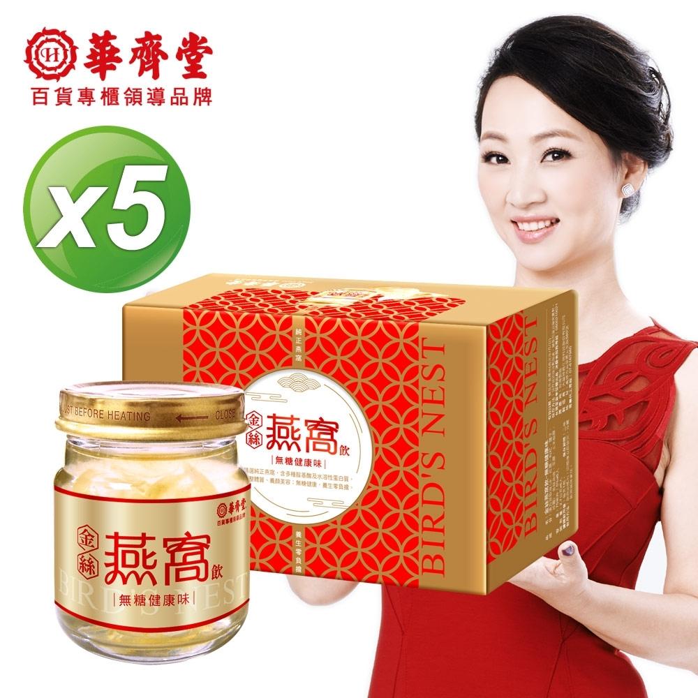 華齊堂 金絲燕窩-無糖健康味(75mlx6瓶)5盒