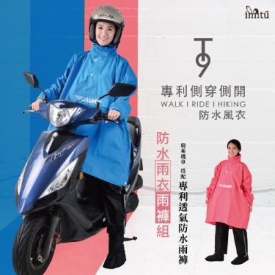 JUMP 將門T9雙側雪花梭織斗篷半開風雨衣+專利透氣防水雨褲