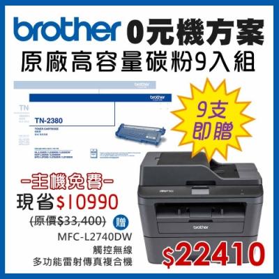 0元機方案★Brother MFC-L2740DW 雷射複合機+TN-2380x9高容量碳粉匣