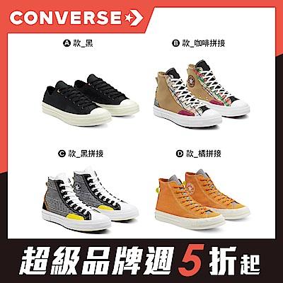 【品牌週限定】CONVERSE CHUCK 70 高低筒 休閒鞋 男女 四款任選