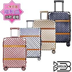 (福利品 25吋)  幸福旅程TSA鎖PC鋁框箱/行李箱