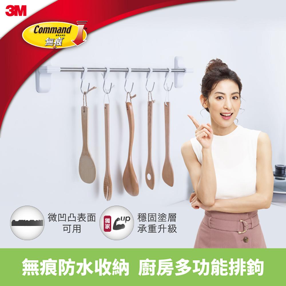 3M 無痕廚房防水收納系列-多功能排鉤組