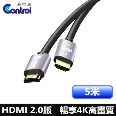 【易控王】E20S 5米 HDMI 2.0版 4K2K超高畫質(30-324-01)