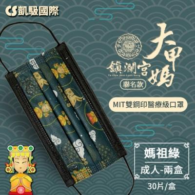 CS凱馺國際X大甲媽祖鎮瀾宮聯名 三層雙鋼印醫用口罩-媽祖綠((2盒/組,共60片) 台灣製造