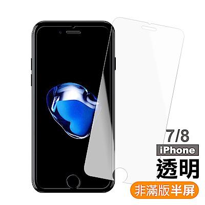 iPhone 7/8 透明 9H 鋼化玻璃膜 保護貼