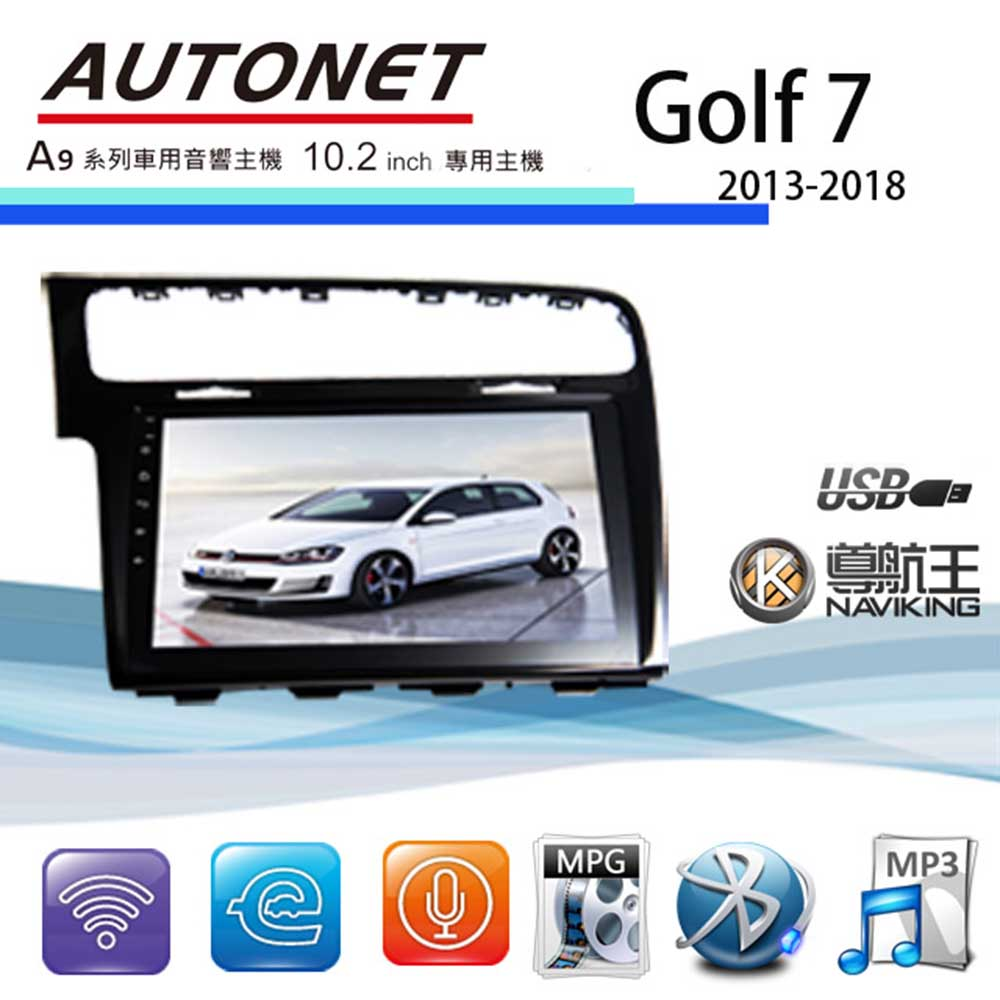 大吉國際 AUTONET 10吋 GOLF 7安卓機 2013-2018年份