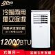 JJPRO家佳寶  12000BTU 4-6坪移動式冷氣 JPP03 product thumbnail 1
