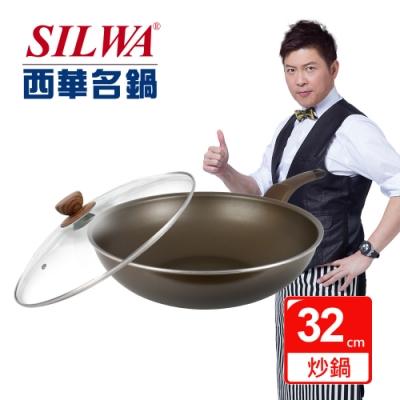 SILWA西華 好料理不沾炒鍋32cm