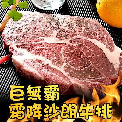【愛上新鮮】巨無霸霜降沙朗牛排4片組(PRIME級/16盎司/450g±10%)