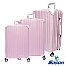 YC Eason 馬德里三件組海關鎖可加大ABS旅行箱 粉