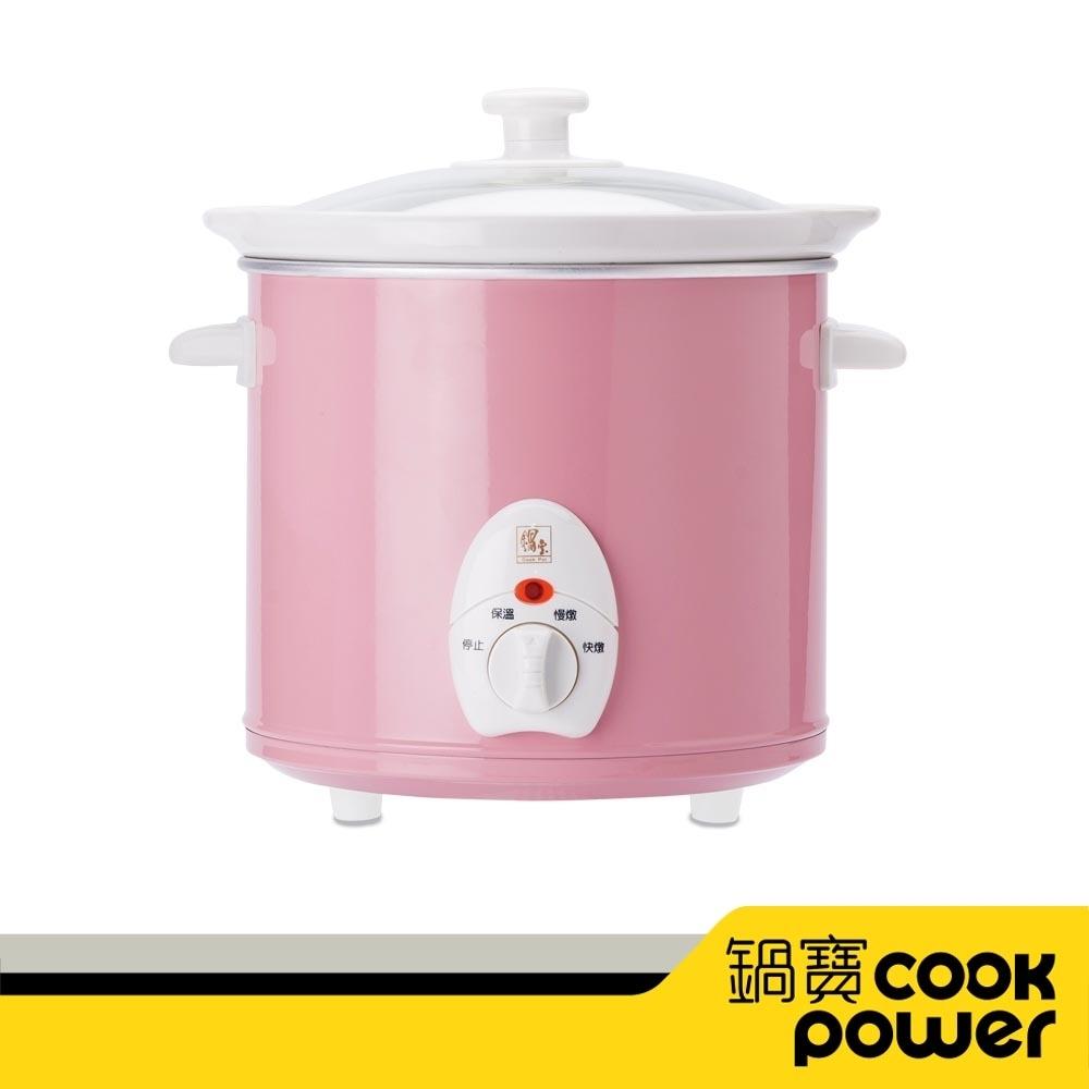 鍋寶 養生燉鍋3.5L-粉(SE-3509P)