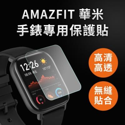 華米Amazfit 米動手錶系列 高清TPU奈米保謢貼膜(軟膜) 2入組