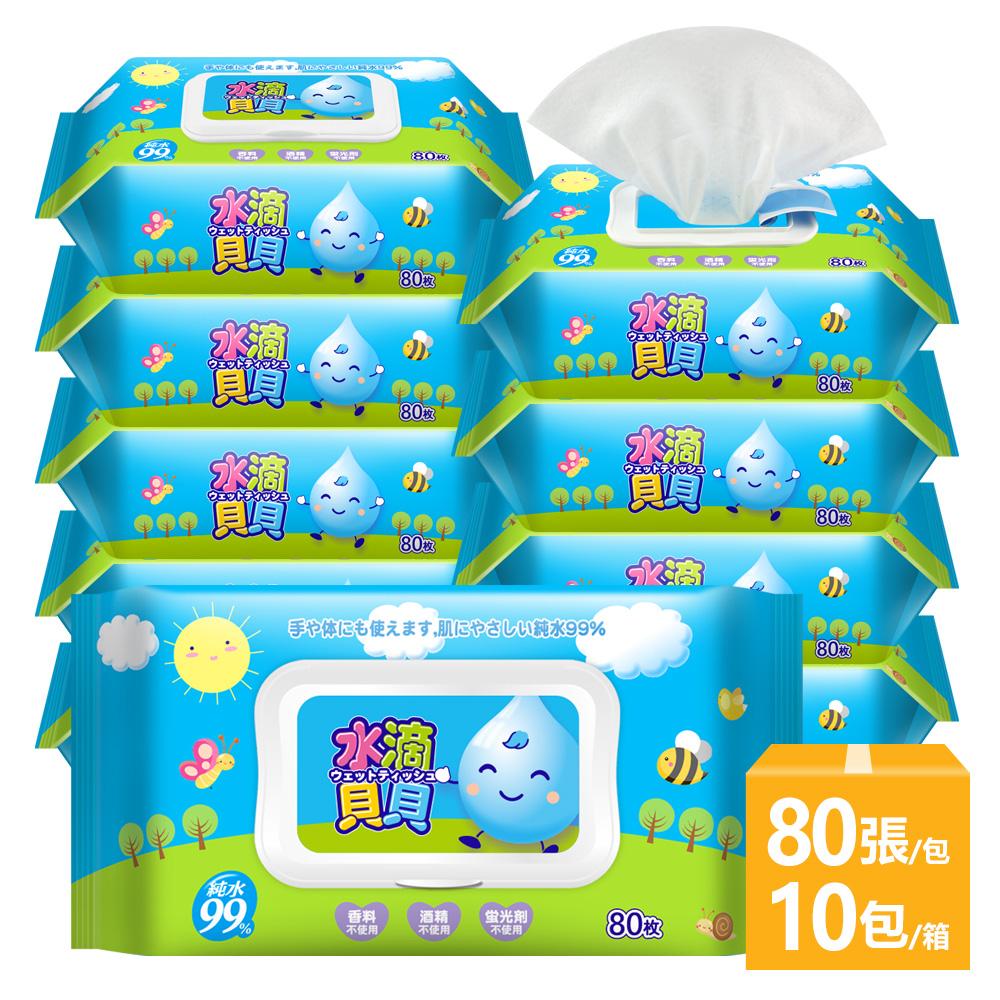 水滴貝貝 珍珠柔點純水柔濕巾80抽(附蓋)x10包/箱