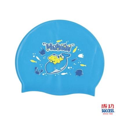 Success成功牌 比比狗-超彈性兒童矽膠泳帽