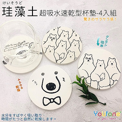 YOUFONE 超吸水速乾型珪藻土杯墊(白熊)-4入組