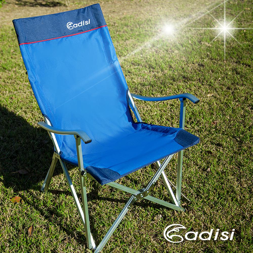 ADISI 星空椅AS14001 | 寶藍