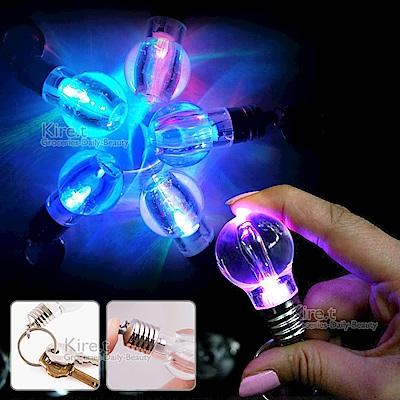 kiret 迷你LED燈泡變色鑰匙圈超值3入組