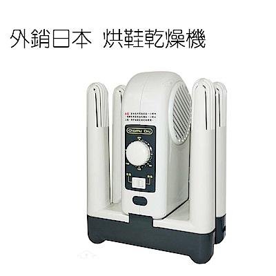 外銷日本烘鞋乾燥機/烘鞋機FWMF-517