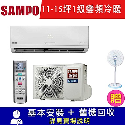 SAMPO聲寶 11-15坪 1級變頻冷暖冷氣 AU-PC72DC1/AM-PC72DC1