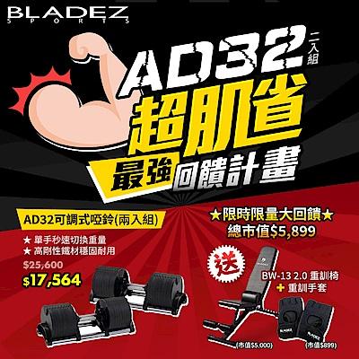 【BLADEZ】超殺2入組-AD32-可調式啞鈴-32KG