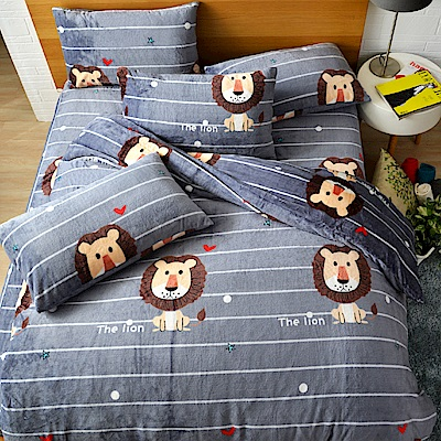 Grace Life 小獅子 加大法蘭絨被套床包四件組