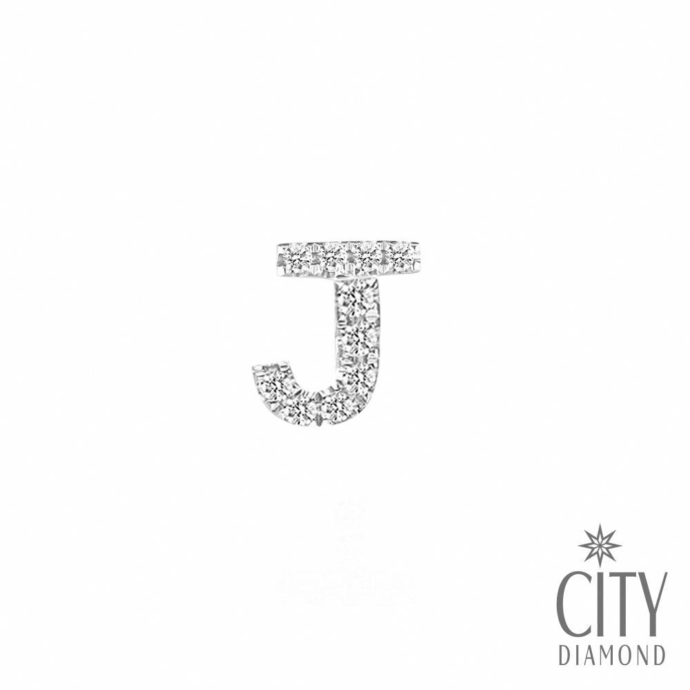 City Diamond 引雅 【J字母】14K白K金鑽石耳環 單邊