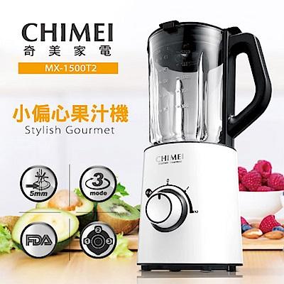 CHIMEI奇美 小偏心纖活果汁機 MX-1500T2